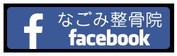 なごみ整骨院facebookページ
