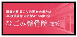 腰痛治療、肩こり治療、体の痛みはJR横須賀線衣笠駅より徒歩1分 なごみ整骨院衣笠